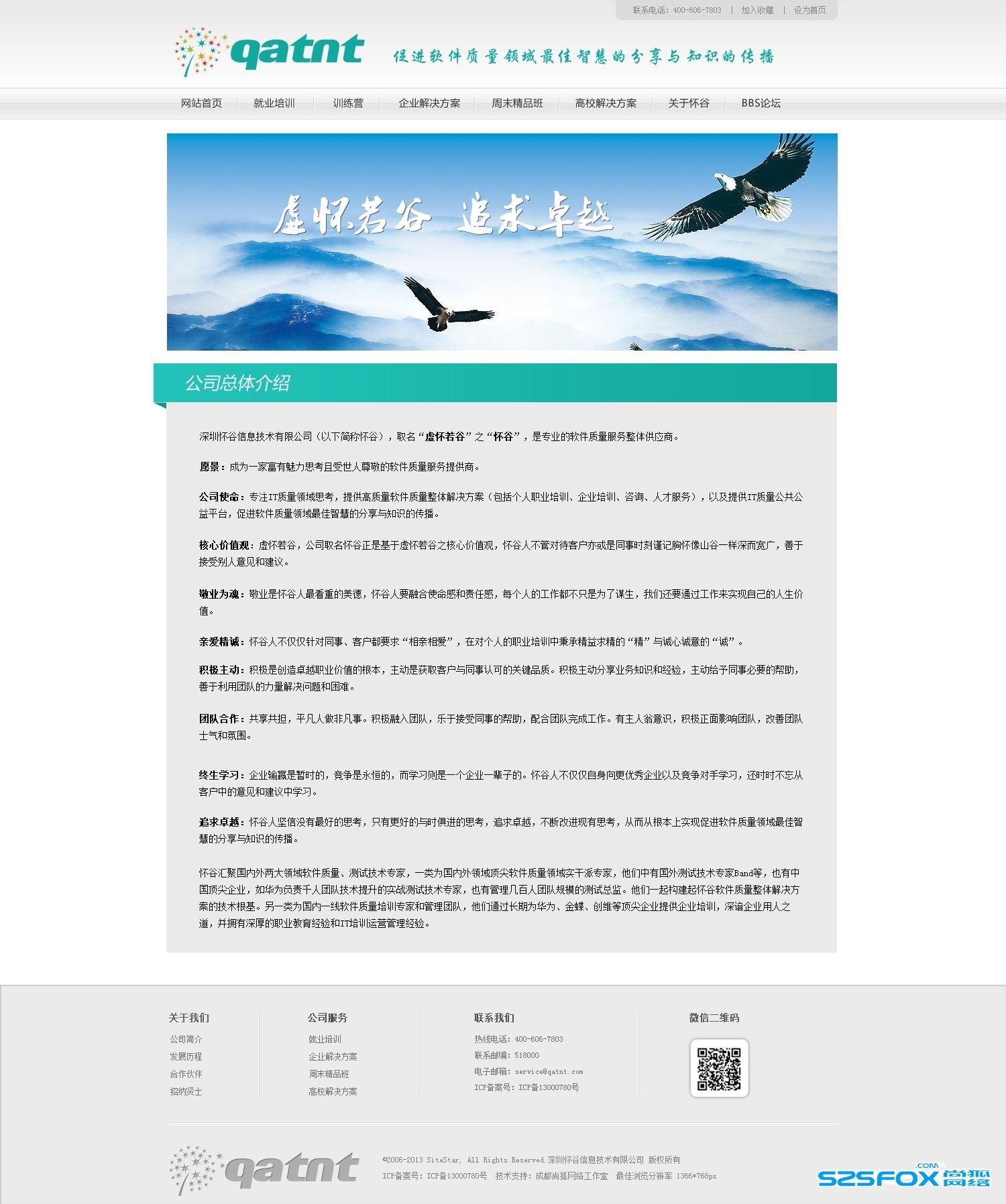 深圳怀谷信息技术有限公司官网