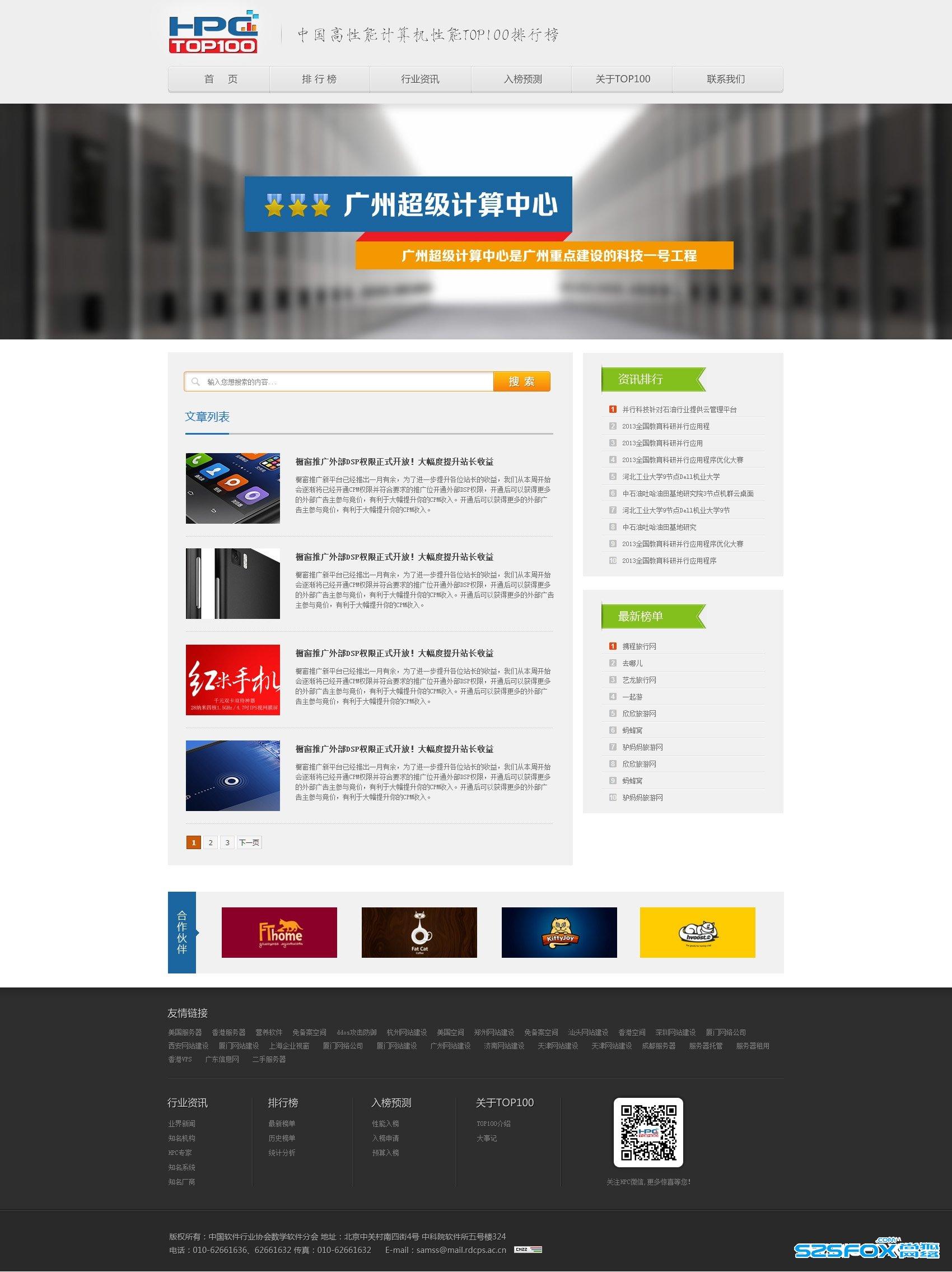 广州超级计算中心官网