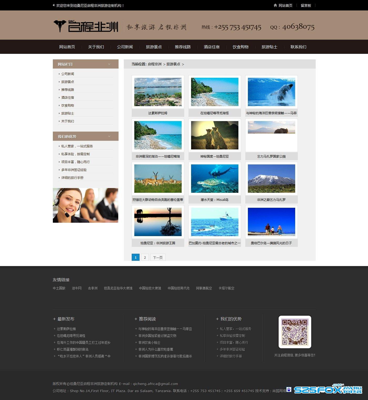坦桑尼亚旅游定制机构