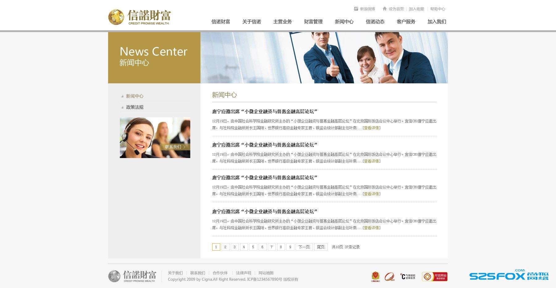 信诺财富官方网站