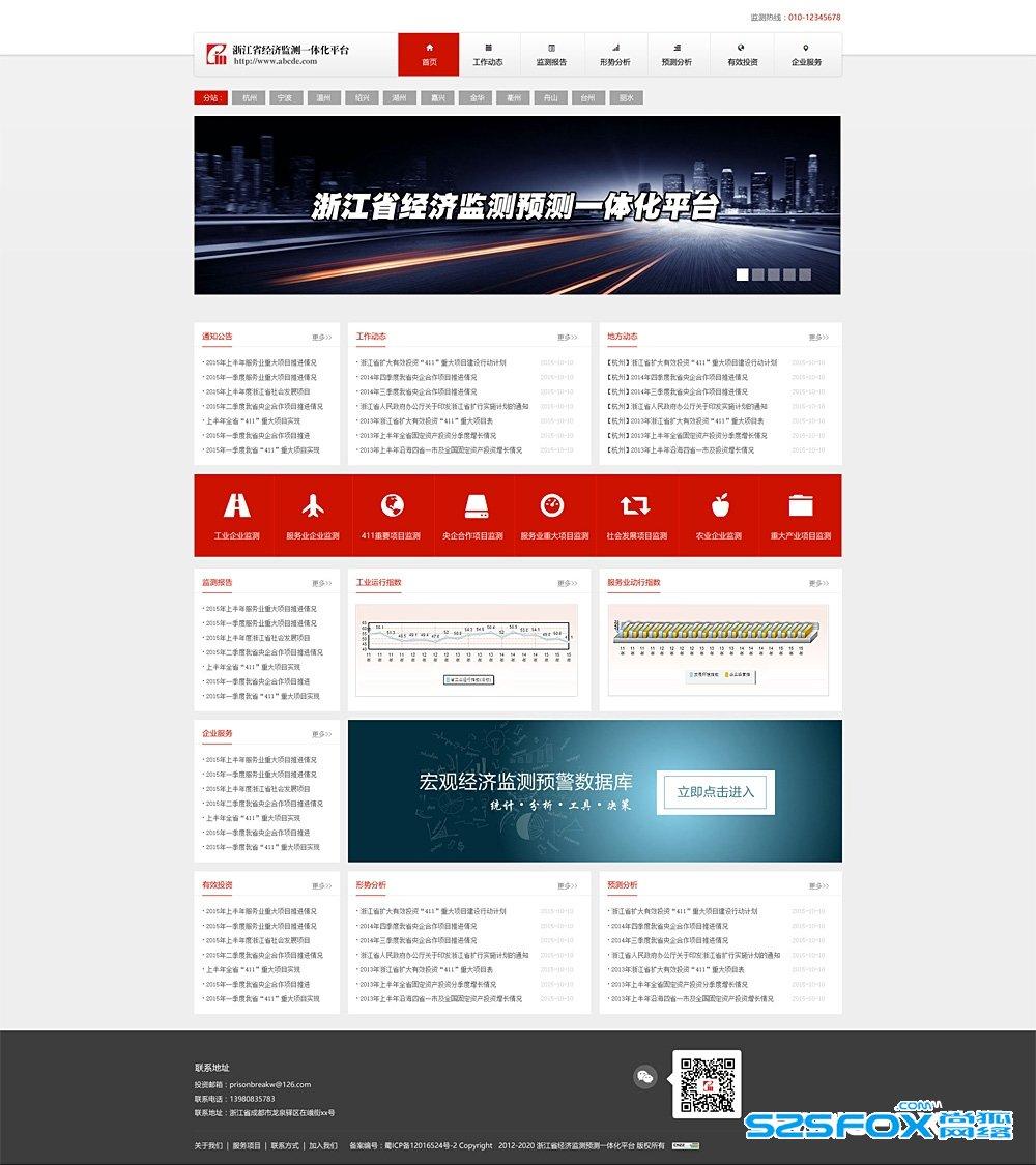 浙江省经济监测
