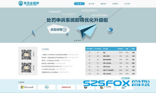 热烈祝贺香港保险网制作完成并交付上线